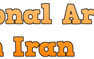 Institutional Arbitration in Iran_Oveis Rezvanian